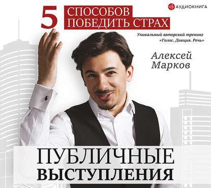 Аудиокнига Публичные выступления. 5 способов победить страх (Алексей Марков)