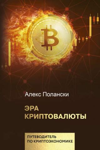 Эра криптовалюты - скачать книгу