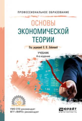 Основы экономической теории 4-е изд., пер. и доп. Учебник для СПО - скачать книгу