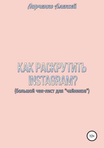 Как раскрутить Instagram(Алексей Сергеевич Ларченко) - скачать книгу