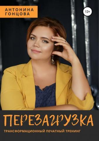 Перезагрузка(Антонина Гонцова) - скачать книгу