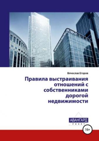 Правила выстраивания отношений с собственниками дорогой недвижимости(Вячеслав Александрович Егоров) - скачать книгу