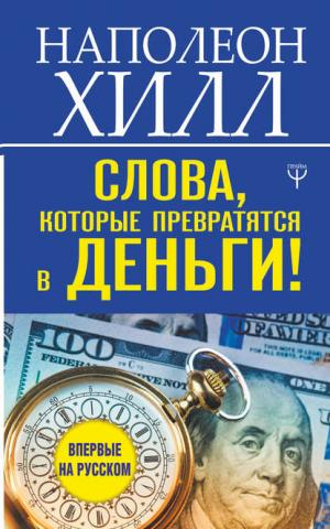 Слова, которые превратятся в деньги! (Наполеон Хилл) - скачать книгу