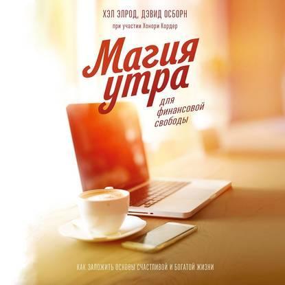 Аудиокнига Магия утра для финансовой свободы (Дэвид Осборн)