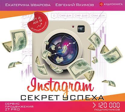 Аудиокнига Instagram. Секрет успеха ZT PRO. От А до Я в продвижении (Екатерина Уварова)