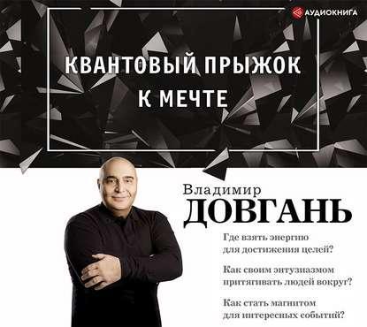 Аудиокнига Квантовый прыжок к мечте (Владимир Довгань)