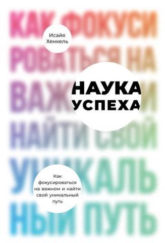 Наука успеха (Исайя Хенкель) - скачать книгу