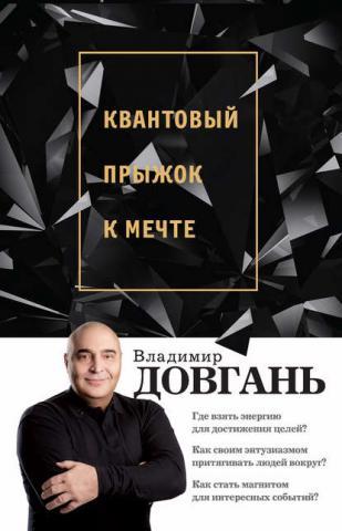 Квантовый прыжок к мечте (Владимир Довгань) - скачать книгу