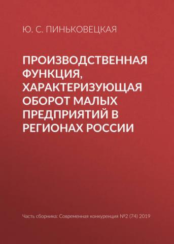 Производственная функция, характеризующая оборот малых предприятий в регионах России - скачать книгу