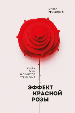 Эффект красной розы (Ольга Грищенко)