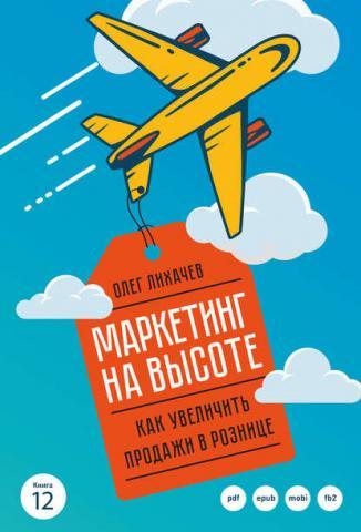 Маркетинг на высоте (Олег Лихачев)