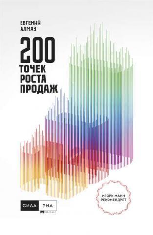 200 точек роста продаж (Евгений Алмаз)