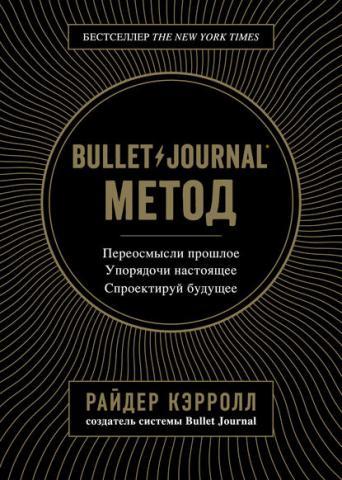 Bullet Journal метод (Райдер Кэрролл) - скачать книгу