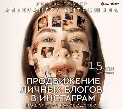 Аудиокнига Продвижение личных блогов в Инстаграм: пошаговое руководство (Александра Митрошина)