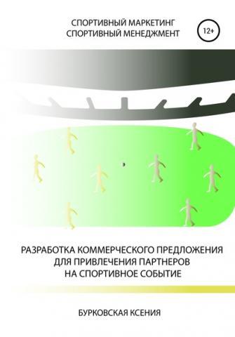 Разработка коммерческого предложения для привлечения партнеров на спортивное событие (Ксения Александровна Бурковская)
