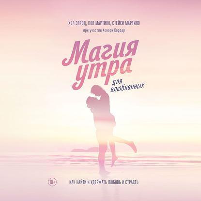 Аудиокнига Магия утра для влюбленных. Как найти и удержать любовь и страсть (Хэл Элрод)