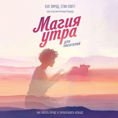 Аудиокнига Магия утра для писателей (Хэл Элрод)