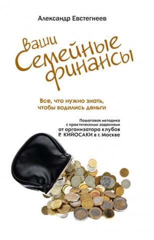 Ваши семейные финансы. Все, что нужно знать, чтобы водились деньги (Александр Евстегнеев)