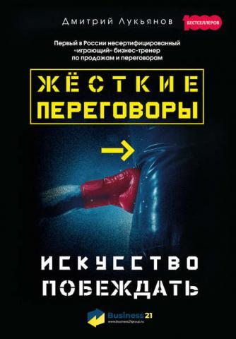Жёсткие переговоры – искусство побеждать (Дмитрий Лукьянов)