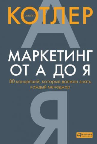 Маркетинг от А до Я: 80 концепций, которые должен знать каждый менеджер (Филип Котлер)