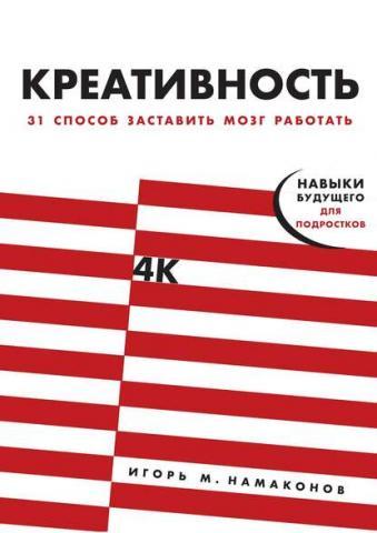 Креативность (Игорь Намаконов) - скачать книгу