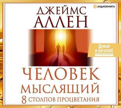 Аудиокнига Человек мыслящий. 8 столпов процветания (Джеймс Аллен)