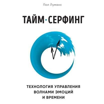 Аудиокнига Тайм-серфинг (Пол Луманс)