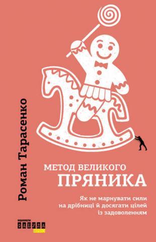 Метод великого пряника (Роман Тарасенко) - скачать книгу