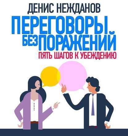 Аудиокнига Переговоры без поражений. 5шагов к убеждению (Денис Нежданов)