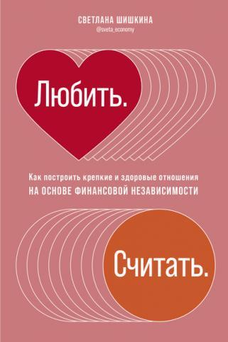 Любить. Считать (Светлана Шишкина)