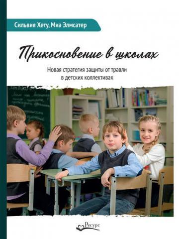 Прикосновение в школах. Новая стратегия защиты от травли в детских коллективах (Миа Элмсатер)