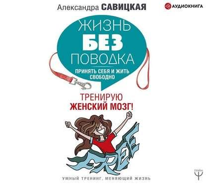 Аудиокнига Жизнь без поводка (Александра Савицкая)