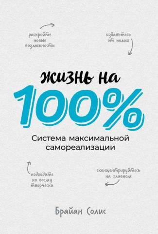 Жизнь на 100% (Брайан Солис) - скачать книгу