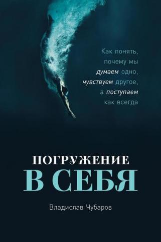 Погружение в себя (Владислав Чубаров) - скачать книгу