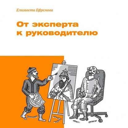 Аудиокнига От эксперта к руководителю (Елизавета Ефремова)