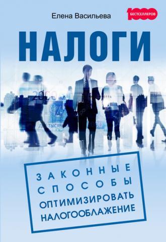 Налоги: законные способы оптимизировать налогообложение (Елена Васильева)