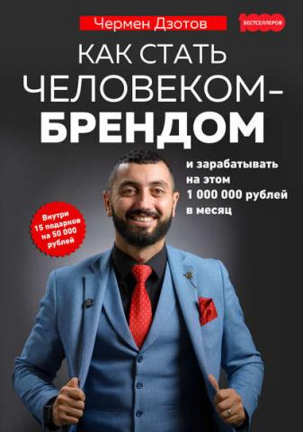 Как стать человеком-брендом и зарабатывать на этом 1 000 000 рублей в месяц (Чермен Дзотов)