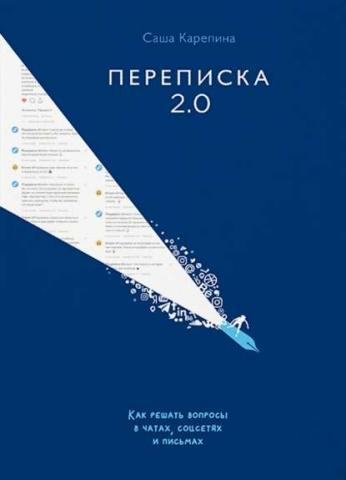 Переписка 2.0. Как решать вопросы в чатах, соцсетях и письмах (Саша Карепина)