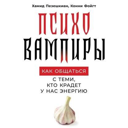 Аудиокнига Психовампиры (Хамид Пезешкиан)