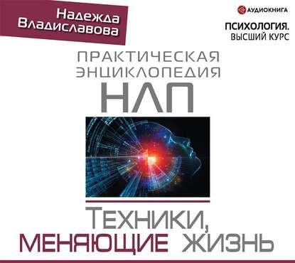 Аудиокнига НЛП. Техники, меняющие жизнь (Надежда Владиславова)