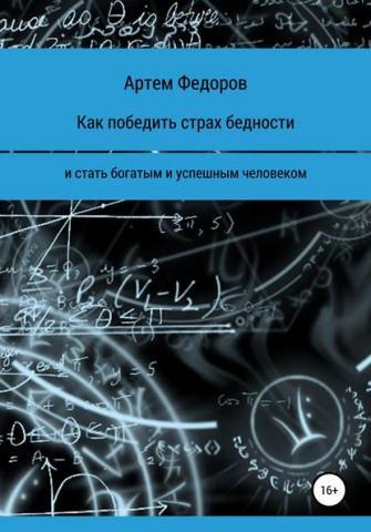 Как победить страх бедности и стать богатым и успешным человеком (Артем Иванович Федоров) - скачать книгу