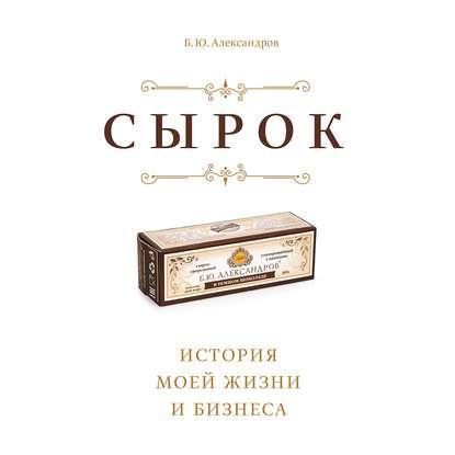 Аудиокнига Сырок (Борис Александров)