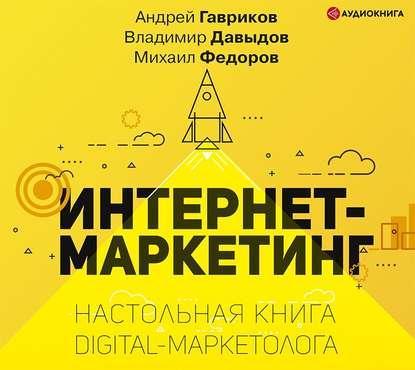 Аудиокнига Интернет-маркетинг (Владимир Давыдов)