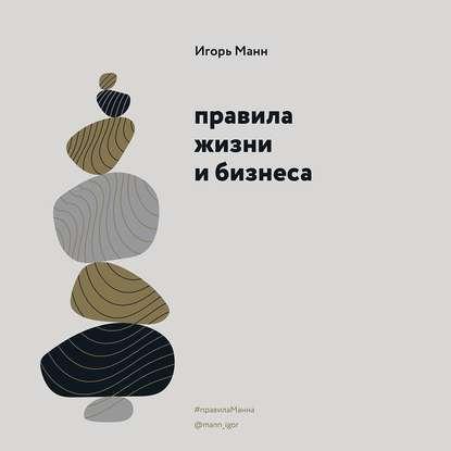 Аудиокнига Правила жизни и бизнеса (Игорь Манн)