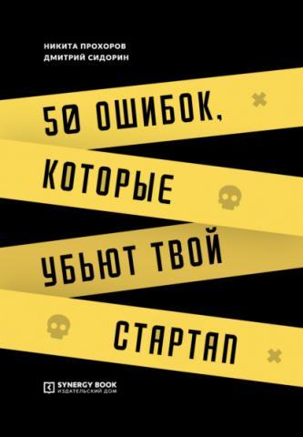 50 ошибок, которые убьют твой стартап (Дмитрий Сидорин)