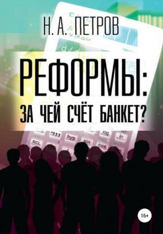 РЕФОРМЫ: за чей счёт банкет? (Николай Александрович Петров)