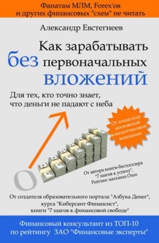 Как зарабатывать без первоначальных вложений (Александр Евстегнеев)