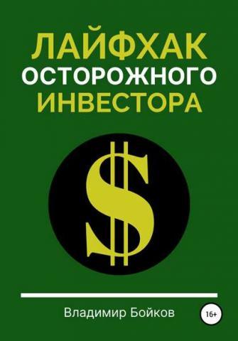 Лайфхак осторожного инвестора - скачать книгу
