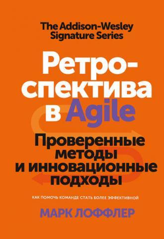 Ретроспектива в Agile (Марк Лоффлер)
