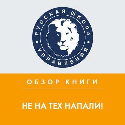 Аудиокнига Обзор книги Д. Ковпака «Не на тех напали!» (Татьяна Кувшинникова)